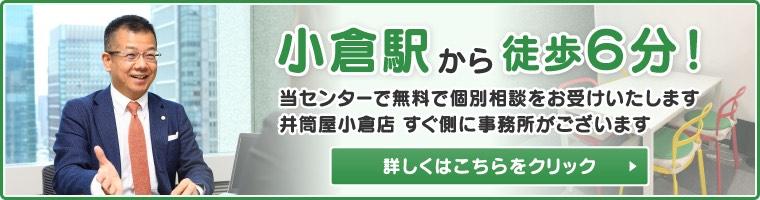 小倉駅から徒歩6分!