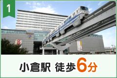 小倉駅 徒歩6分