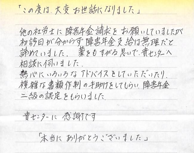 【平井社会保険労務士事務所様】20181004_お礼の手紙_石本政信