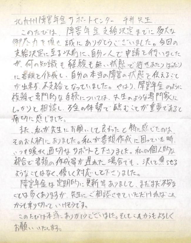 お手紙48