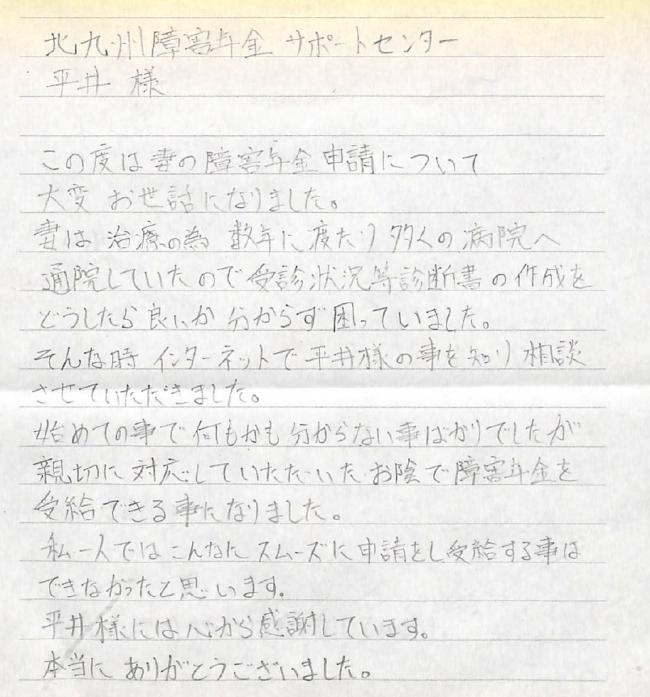お手紙52