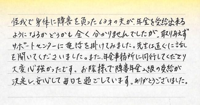 お手紙53
