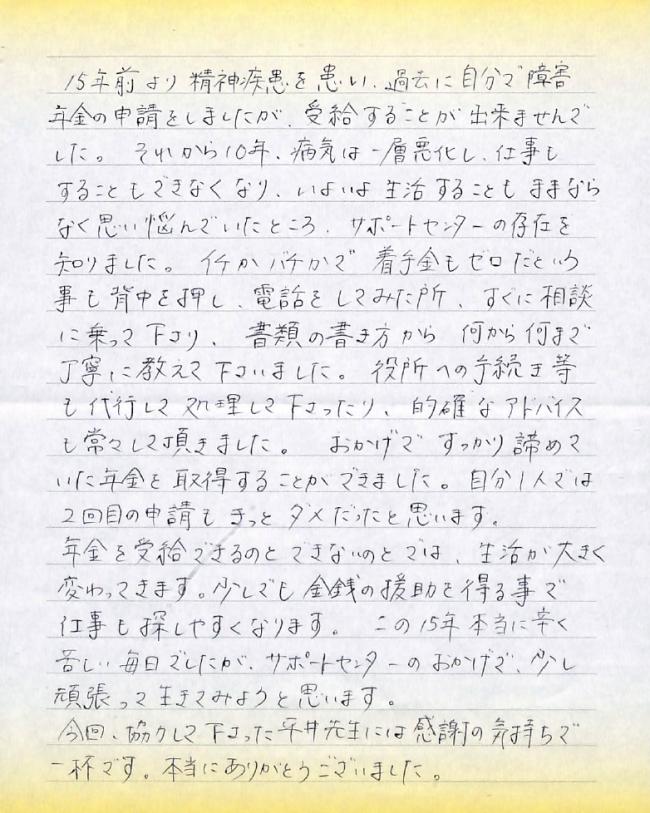 お手紙55