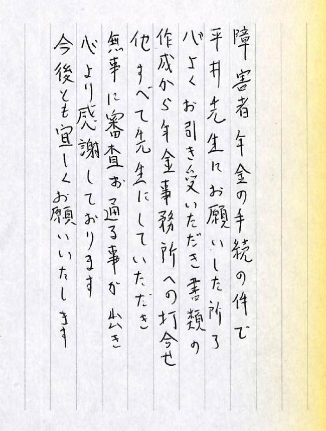 お手紙56