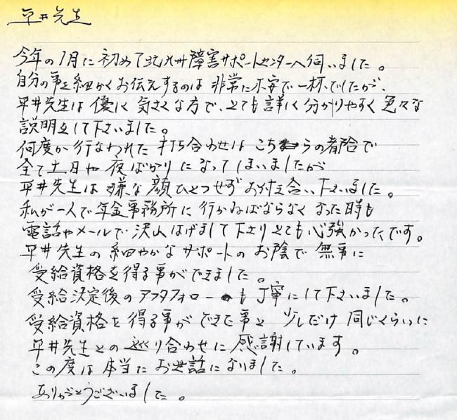 お手紙60