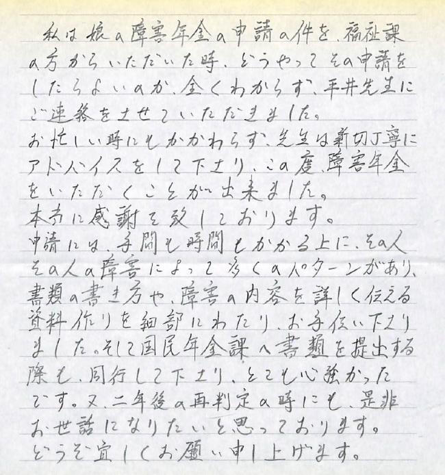 お手紙61