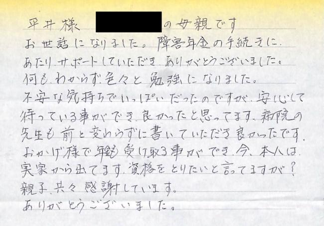 お手紙62