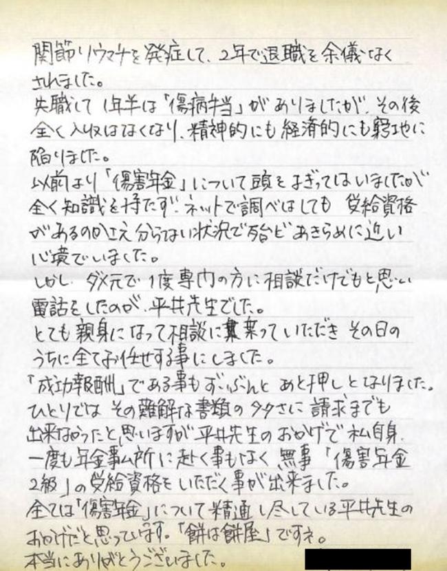 寺谷様お手紙