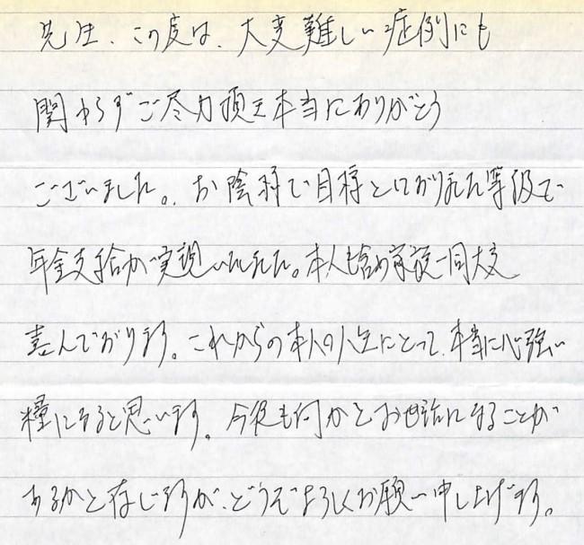 letter_20180829